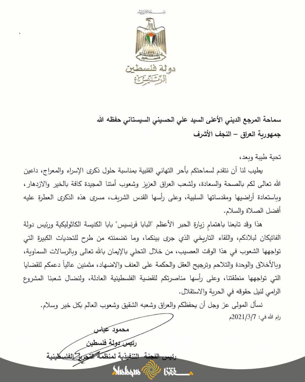 رسالة الرئيس الفلسطيني للسيد السيستاني حول لقائه بالبابا